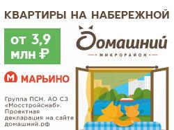 ЖК «Домашний». Квартиры от 3,9 млн рублей! Квартиры комфорт-класса в Марьино!